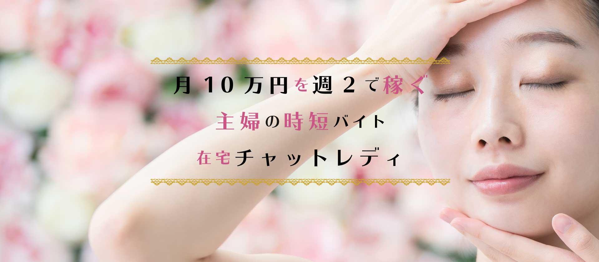 月10万円を週2で稼ぐ